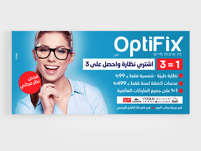 optifix_billboard