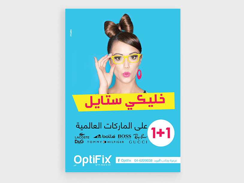 optifix_flyer_01