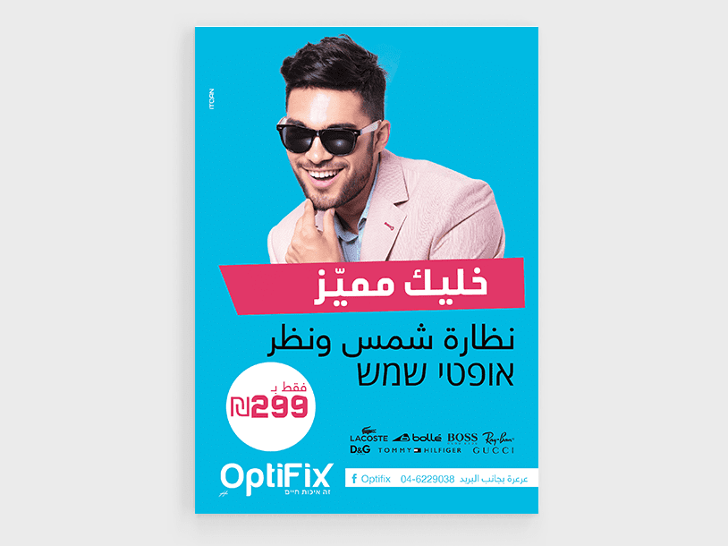 optifix_flyer_02
