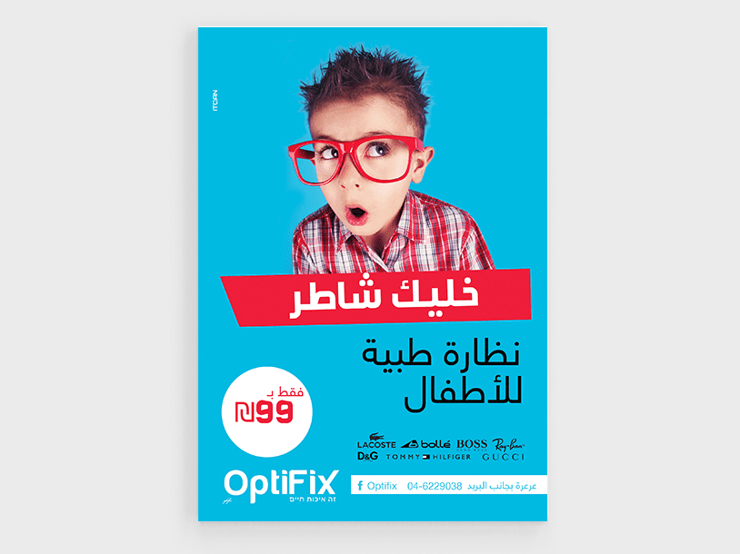 optifix_flyer_03