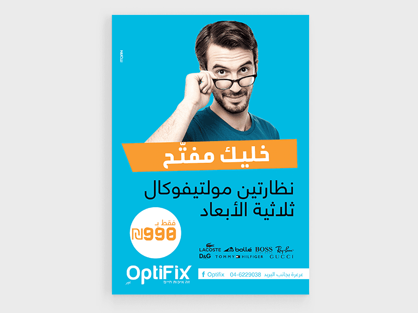 optifix_flyer_04